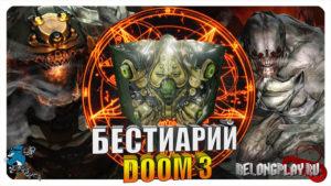 Бестиарий вселенной игры DOOM 3: Демоны. Часть#1