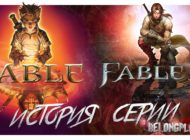 История серии FABLE: Обзор первых двух частей игры