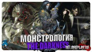 Монстрология: The Darkness. Способности Джеки Эстакадо. Часть #1
