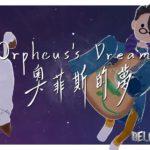 Orpheus's Dream – Милая бесплатная головоломка