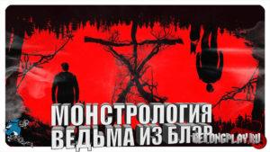 Монстрология: Ведьма из Блэр (Blair Witch) – Кто такая и откуда появилась?