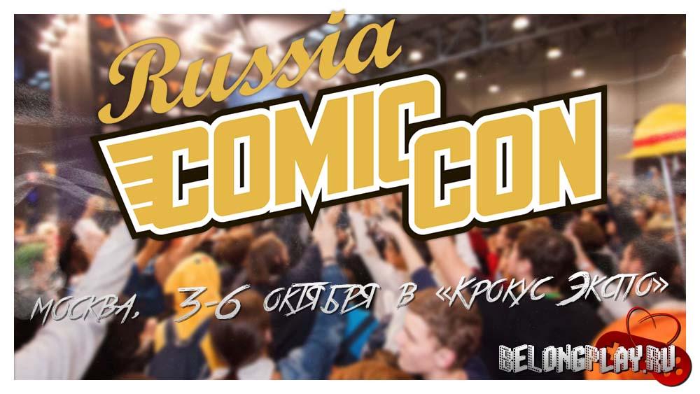 Comic Con Russia 2019 3 по 6 октября в «Крокус Экспо»