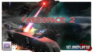 Freespace 2 – раздача легендарного космосима на GOG