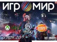 Что Xbox, Ubisoft и BANDAI NAMCO покажут на выставке «ИгроМир 2019»