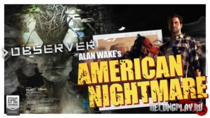 Раздача триллеров >observer_ и Alan Wake's American Nightmare в EGS