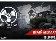 Will To Live Online стала полностью бесплатной в Steam