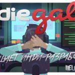 Indie Gala приглашает инди-разработчиков