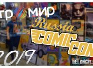 Впечатления от Игромира и ComicCon 2019