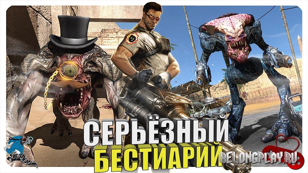 Монстры игры Serious Sam