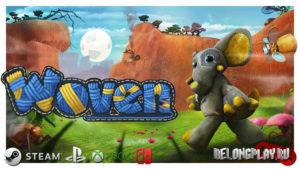 Обзор игры Woven – вязанное приключение (Раздача ключей Steam и Xbox)