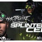Как настроить разрешение Tom Clancy's Splinter Cell на Windows 10