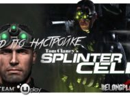 Как настроить разрешение Tom Clancy's Splinter Cell на Windows 10
