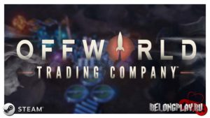 Раздача Steam ключей Offworld Trading Company (Multiplayer) от Stardock