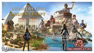 Раздача Discovery Tour by Assassin's Creed – Древние Египет и Греция в UPLAY