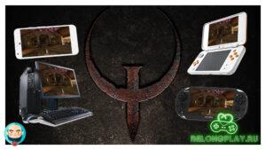 Запускаем одновременную сетевую игру Quake 1 на ПК, PS Vita, Nintendo 2/3DS и Android
