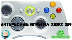 Xbox 360 in 2020