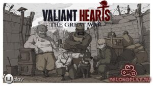 Забираем бесплатно Valiant Hearts – The Great War (Standard Edition)