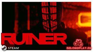"""Обзор игры RUINER – А теперь команда """"ФАС""""! Хорошо даже 3 года спустя"""