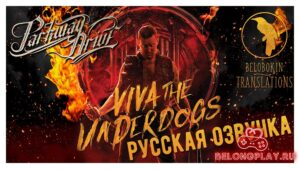 "Жми кнопку плэй. Parkway Drive ""Viva The Underdogs"" DVD в русской озвучке"