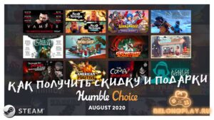 Как купить Humble Bundle Choice