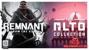 Remnant: From the Ashes, Alto's Adventure и Alto's Odyssey в раздаче на EGS
