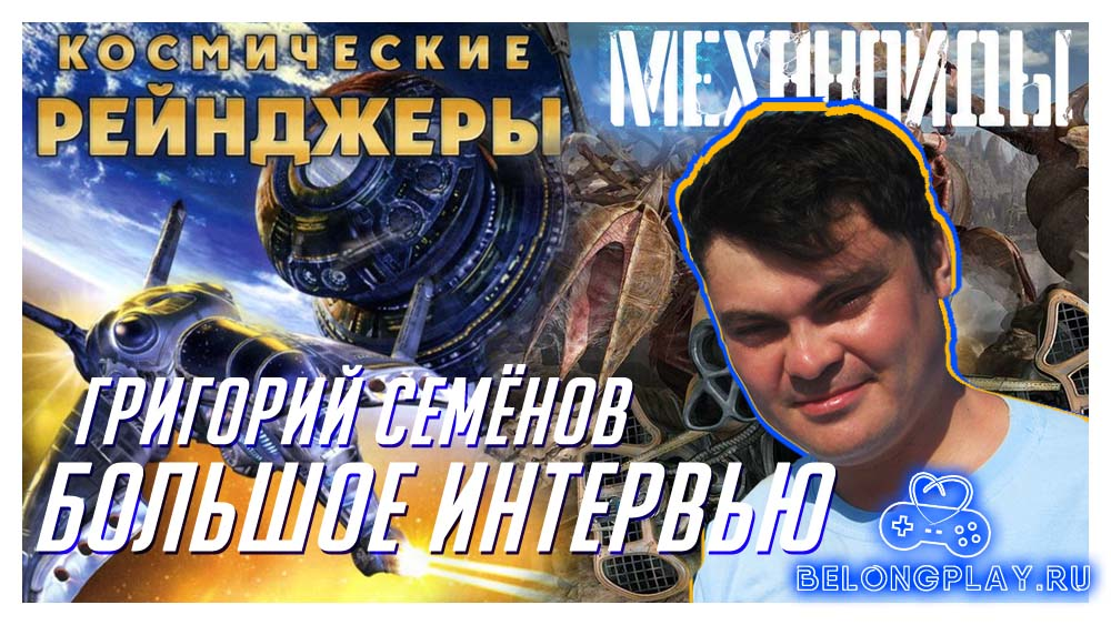 Григорий Семенов