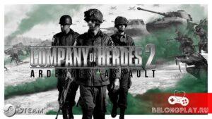 Инструкция: как получить бесплатно игру Company of Heroes 2 + Ardennes Assault DLC