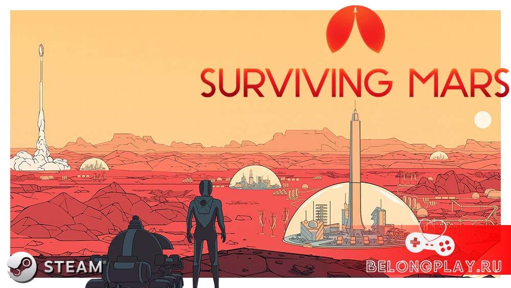 Surviving Mars (Deluxe Edition)