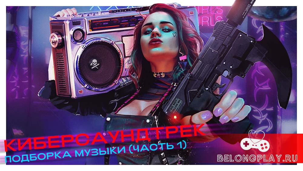 cybersoundtrack