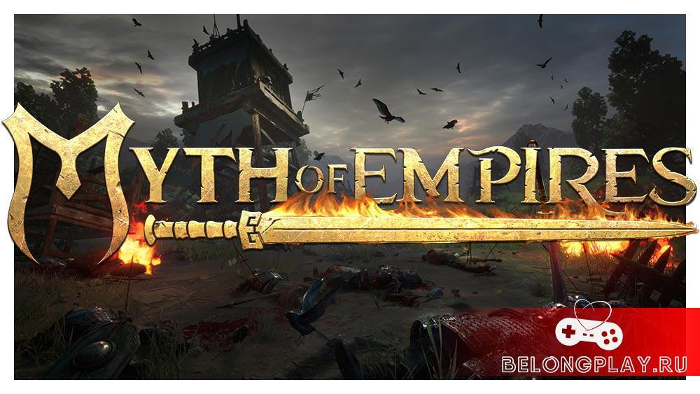 Myth of Empires logo art wallpaper