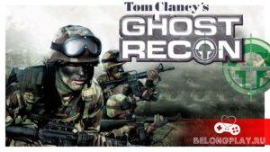 Военная раздача от Uplay: Оригинальная Tom Clancy's Ghost Recon и DLC для Wildlands